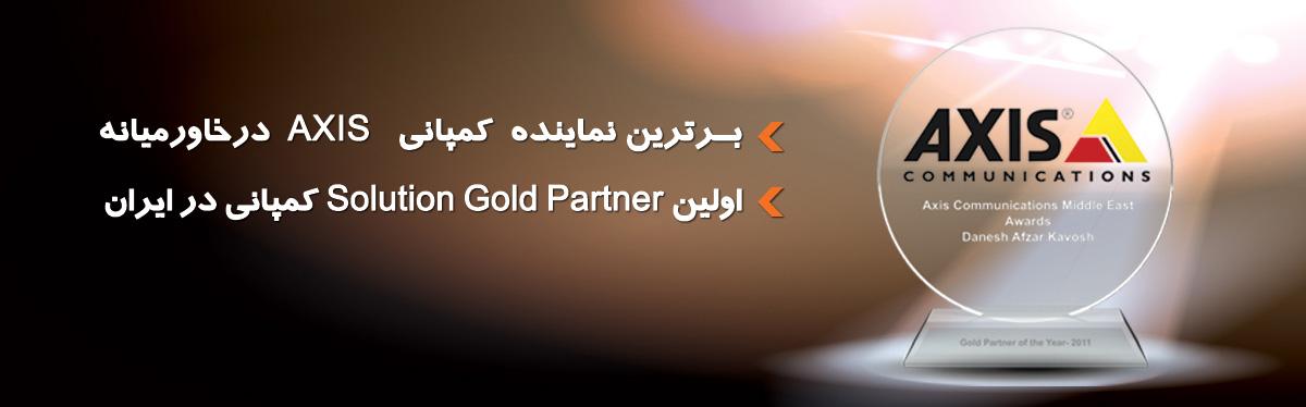 دستاوردها و افتخارات شرکت دانش افزار کاوش