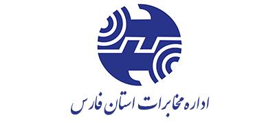 اداره مخابرات استان فارس